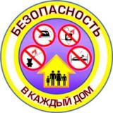 Акция «Безопасность в каждый дом!